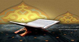 Hukum Membaca Al-Quran dengan Melagukannya seperti Penyanyi - MuadzDotCom - Sahabat Belajar Islam