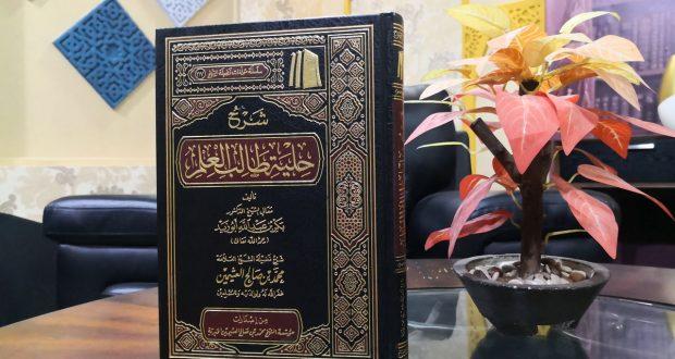 Tanda-Tanda Ilmu yang Bermanfaat - MuadzDotCom - Sahabat Belajar Islam